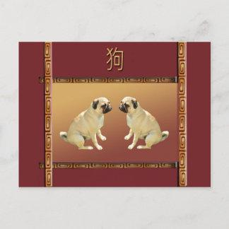 Pug  on Asian Design Chinese New Year of the Dog Holiday Postcard